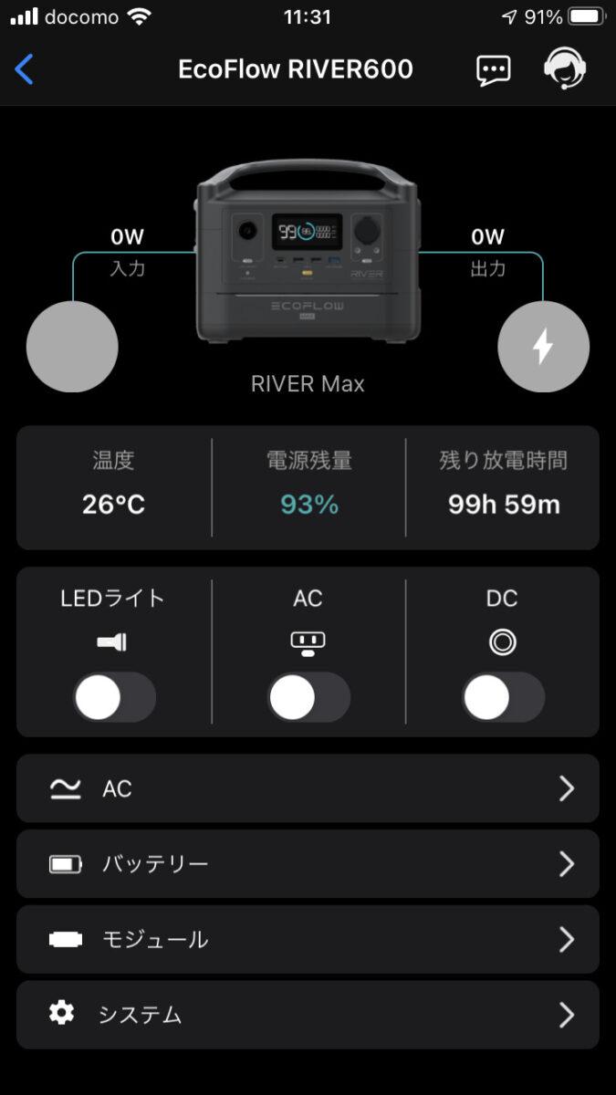 エコフロー RIVER600 アプリ