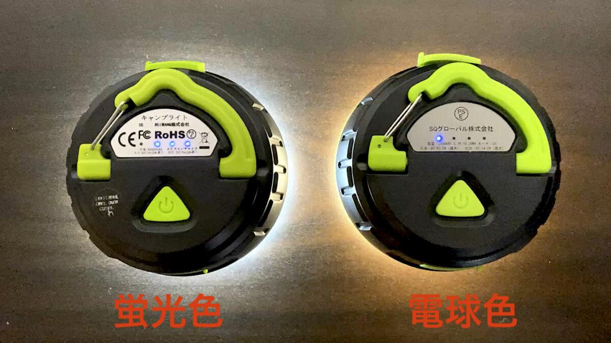 車中泊 LEDライト 点灯時間 8時間経過 バッテリー残量