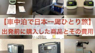 日本一周 出発前グッズ アイキャッチ画像