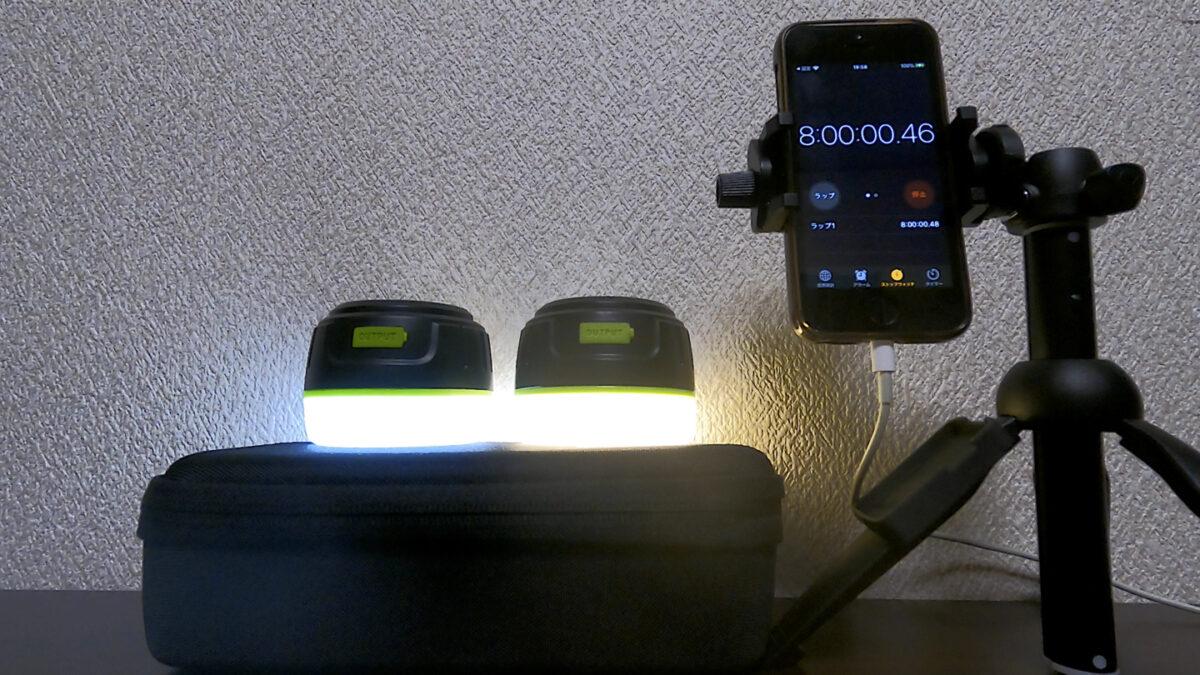 車中泊 LEDライト 点灯時間 8時間経過