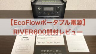 エコフロー RIVER600 アイキャッチ画像