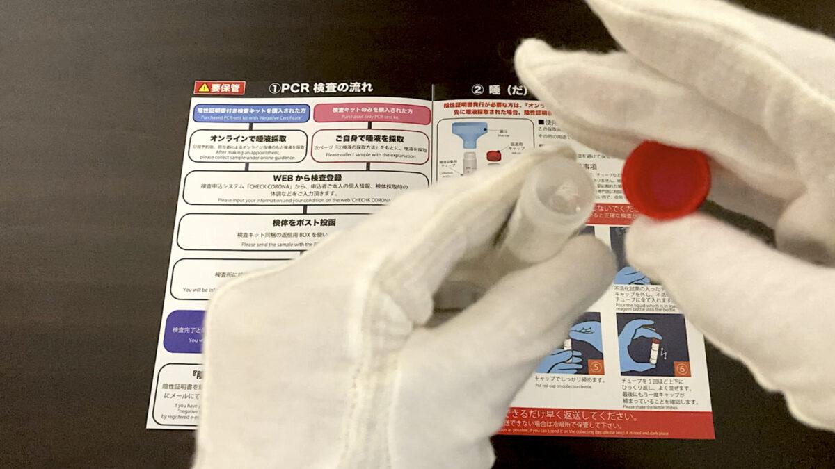 ANA PCR検査キット 容器蓋