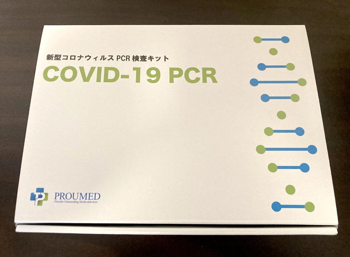 ANA PCR検査キット 外箱